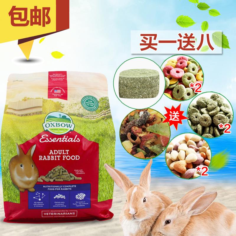 Oxbow Aibao в кролика корма кролика корма кролика основной продукт 10 фунтов 4,5 кг XB024