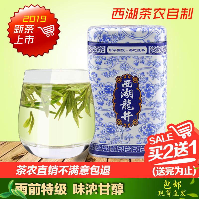 新茶绿茶浓香型茶叶谷雨西湖龙井茶雨前2019春茶茶农嫩芽特级直销