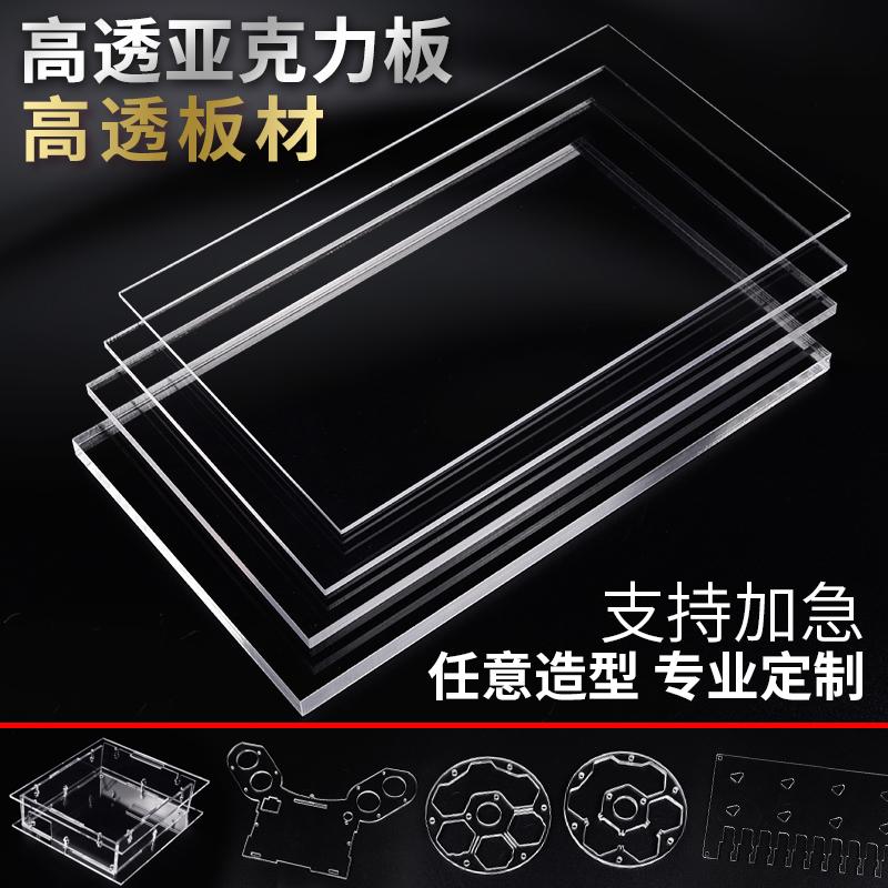 高透明亚克力板有机玻璃定制加工塑料diy手工材料黑白展示盒插盒