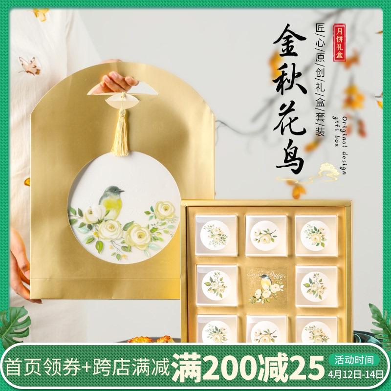 中秋盒子月饼包装蛋糕伴手8粒6个装创意蛋黄酥冰皮礼盒高档礼品盒