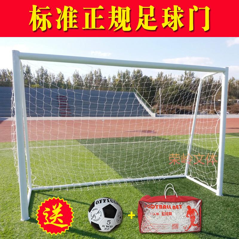 Стандарт конкуренция 5 люди сделали 7 люди сделали 11 люди сделали пять человек система футбол цели коробка ворота полка ребенок подростков цель для взрослых