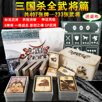 Three Kingdoms Kill card full set of genuine all-warrior God will sp one will become famous