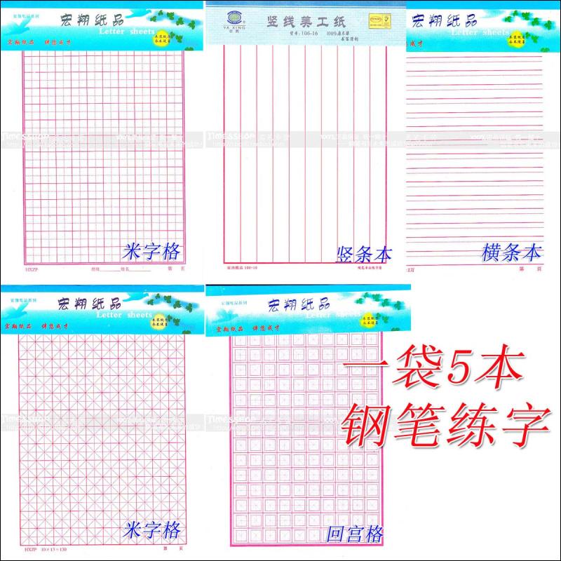 毛笔书法纸_当当网白领公社宣纸描红毛笔书法纸米字格1