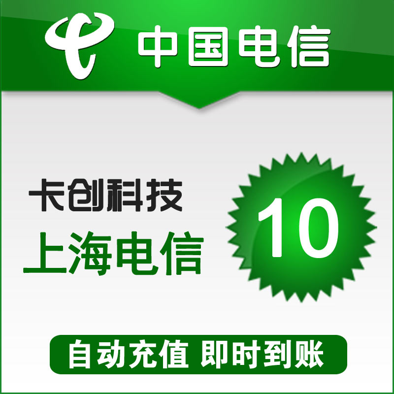 Shanghai telecom calls 10 yuan recharge mobile recharge fast charge automatic recharge