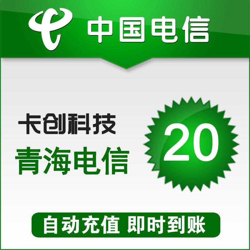 Qinghai telecom calls 20 yuan recharge mobile recharge fast charge automatic recharge