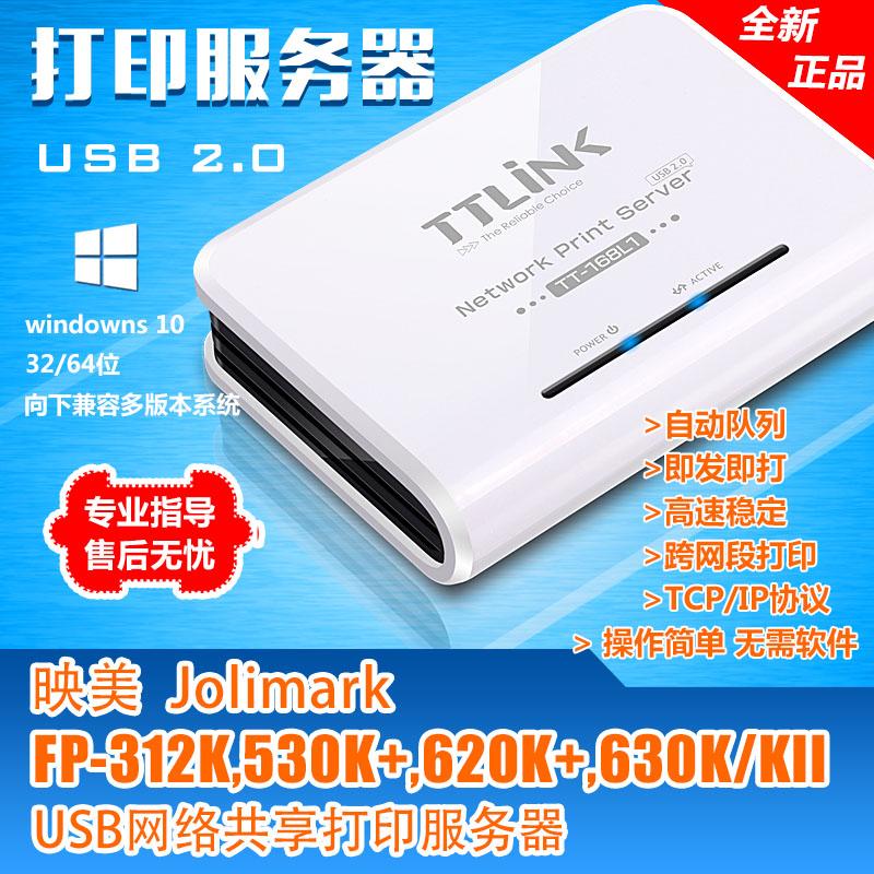 Máy chủ máy in USB Hình ảnh bộ chia mạng FP-312K, 530K +, 620K +, 630K / KII - Phụ kiện máy in