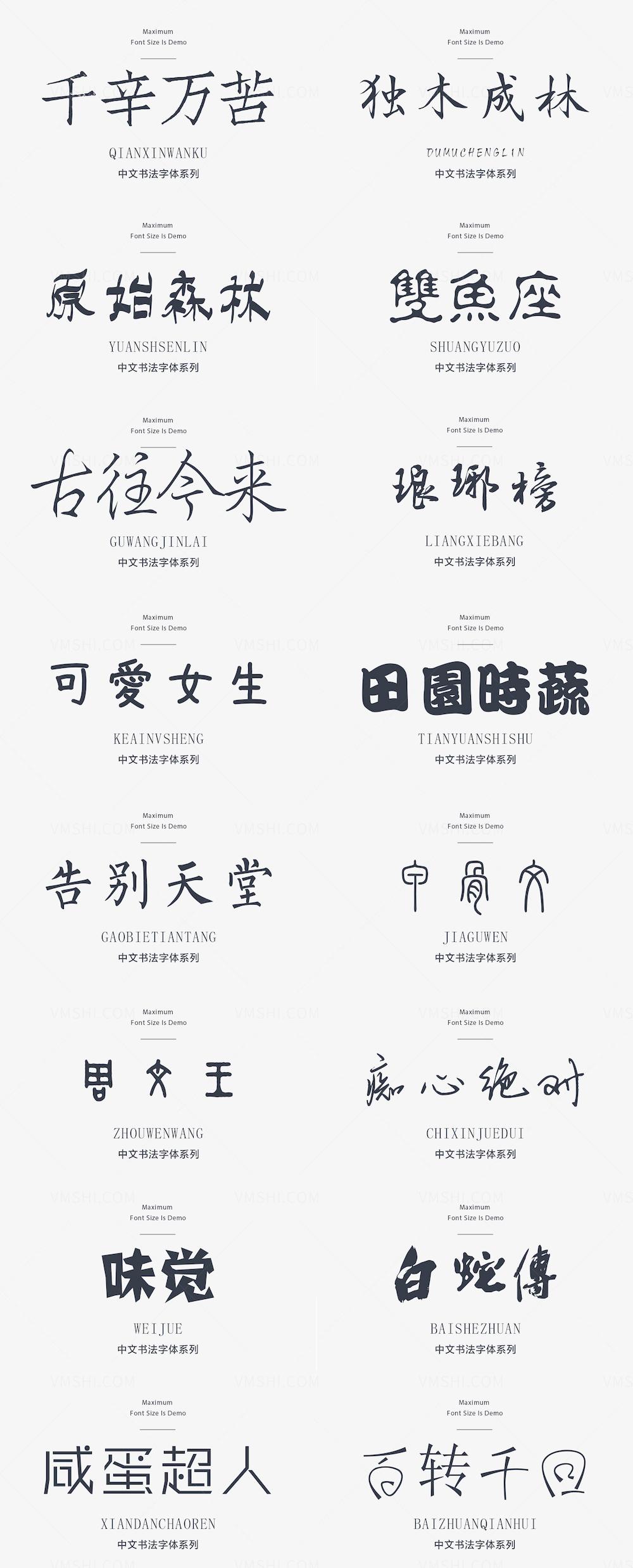 大师潜心珍藏版!1860款文艺范电影宣传海报字体插图(10)