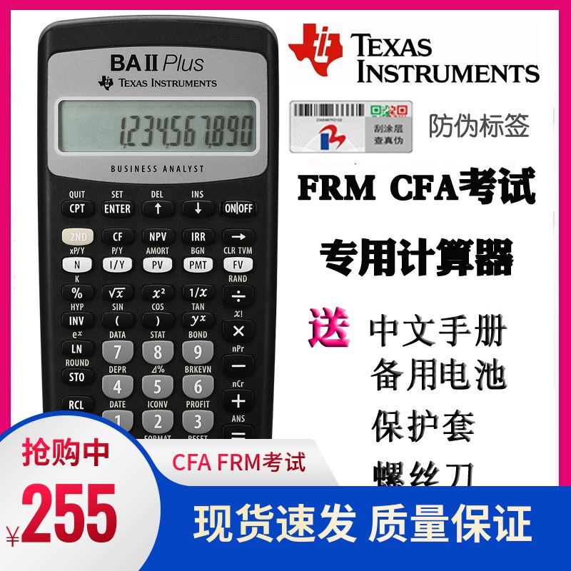 USD 86.27] Texas Instruments TI BA II plus financial calculator FRM CFA  exam computer FRM CMA finance. - Wholesale from China online shopping | Buy  asian products online from the best shoping