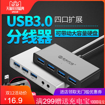 AO Rui usb3.0 Wire Separator One drag four extender extension
