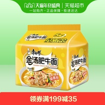 Master Kang cooked soup golden soup Fat beef Noodle 106g5