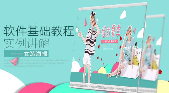 [基础软件]-超基础女装海报