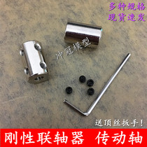 No. 45th Steel Rigid coupling cylindrical coupling motor accessories