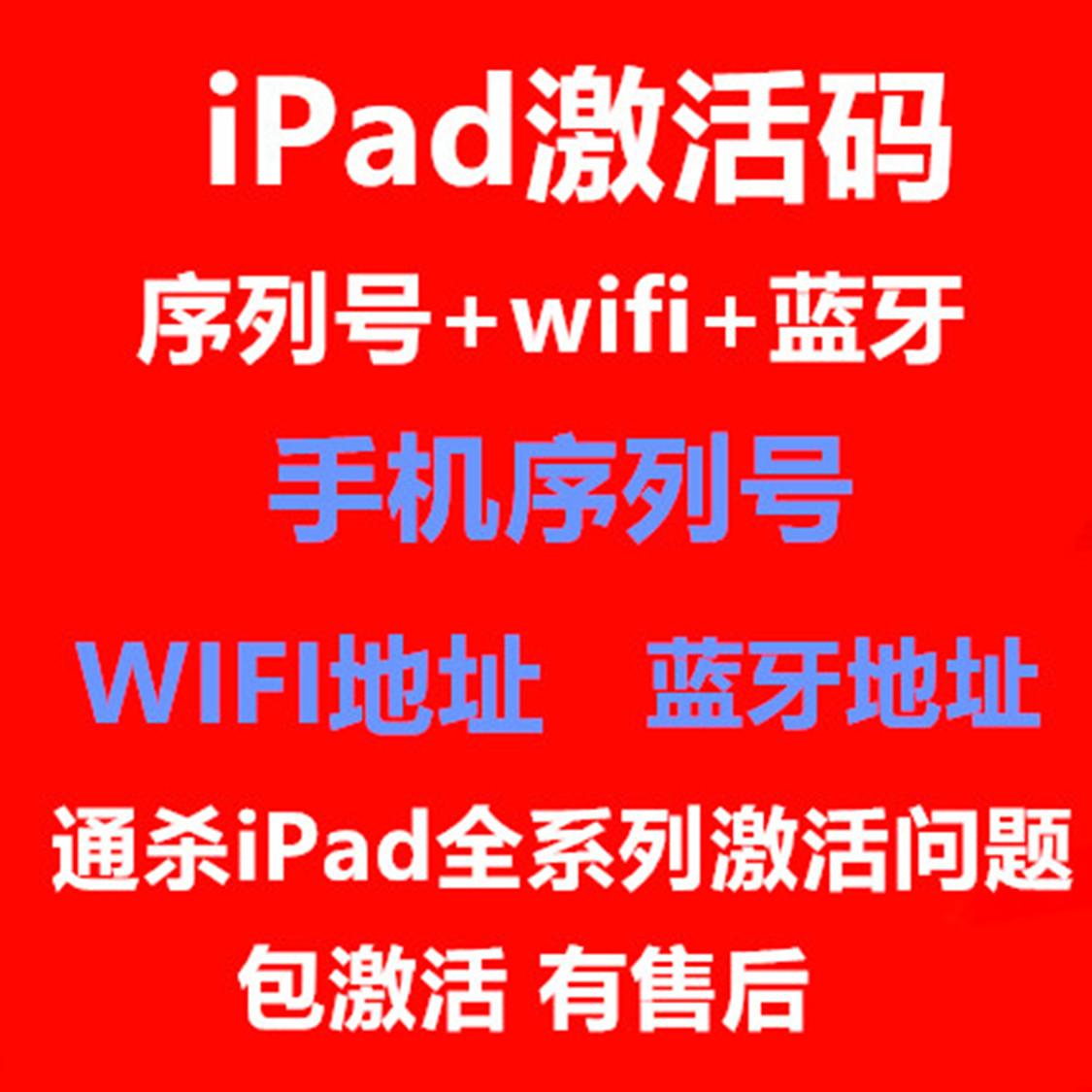 Query Apple WiFi Bluetooth Foxconn iphone Shanghai Pegatron address IPAD  factory Activation Code