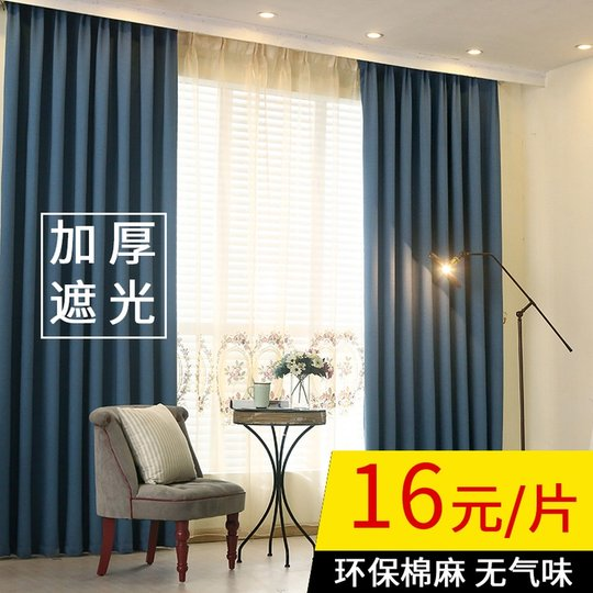 Scandinavian modern minimalist living room floor bedroom full blackout curtains finished fabrics solid color stitching thick shade cloth