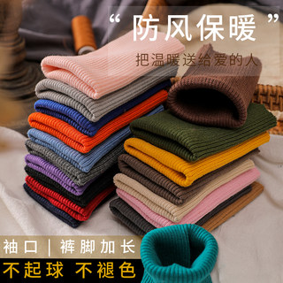 Knitted rod pine rushing neckline threaded pants foot clutch down jacket children's sweater cuffs long accessories cloth
