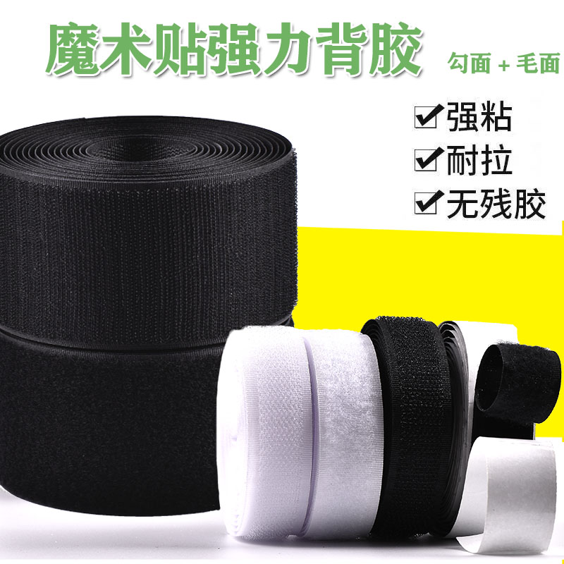 Double-sided adhesive magic paste sticky buckle belt curtain buckle self-stick mother buckle shoes paste strip shoes strong