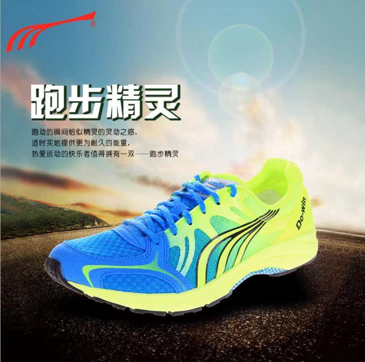 正品超轻透气慢跑鞋男马拉松专业运动鞋女田径综合跑步训练鞋子