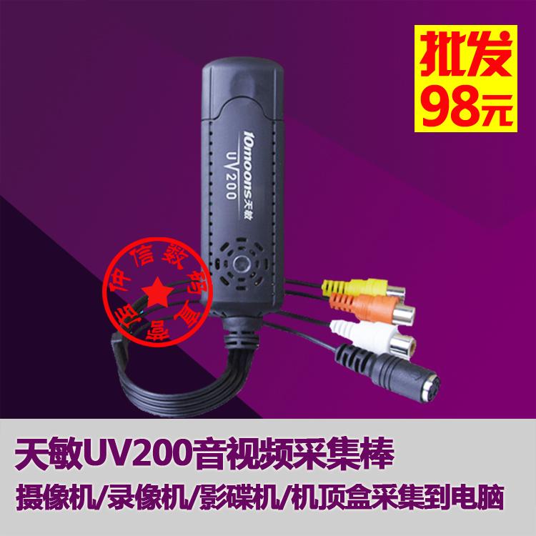 Tianmin UV200 частота Захват карты USB TV box коробка для записи AV / S терминал телевизионная приставка видео лента транскрипция