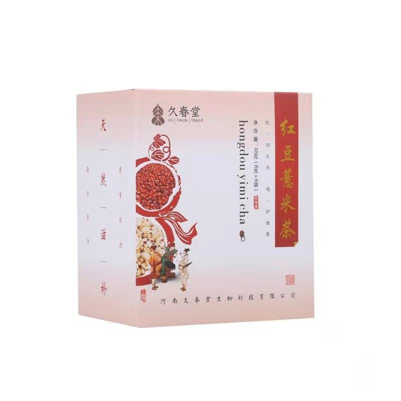 久春堂红豆薏米茶男女性祛调理肠胃湿体口臭薏苡仁组合花茶养生茶