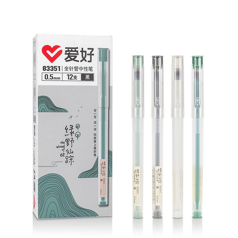 【爱好】0.5中性笔办公用品文具