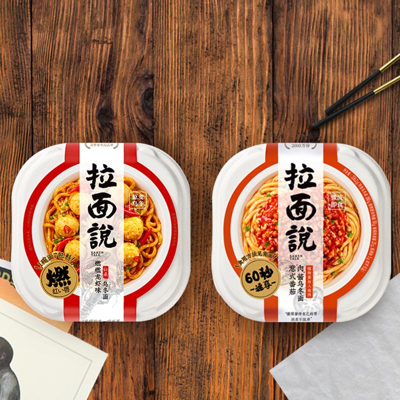 【拉面说】小龙虾味番茄肉酱味乌冬面3盒