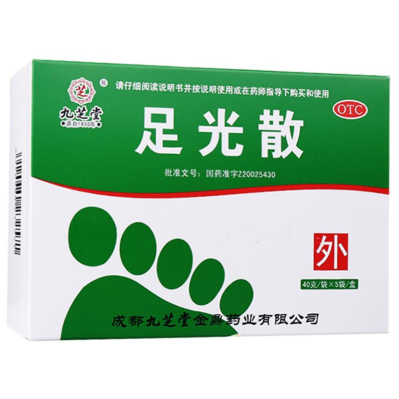 【九芝堂】去脚气足光散5袋*3盒