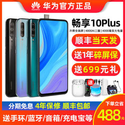 Direct drop of 600 yuan/official website HUAWEI 10 plus mobile phone official flagship store genuine Imagination 9