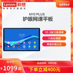 Lenovo/Lenovo M10 PLUS Tablet PC 10.3-inch Full HD 4G+64GB Student Eye Protection Pad Online Class Tablet