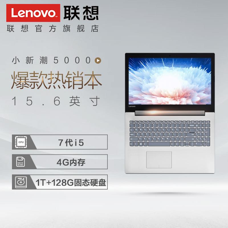 Lenovo/ объединение мало нового волна 5000 I5 4г озу двойной жесткий диск значительно ноутбук компьютер