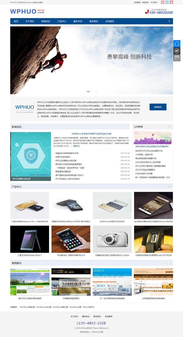 精选正版Wordpress公司主题模版已做SEO带手机PC模板网站Advanced
