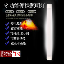 Outdoor camping lamp Charging tent lamp blackout lighting magnet Adsorption