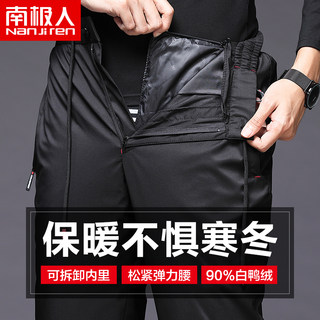 Antarctic outdoor down pants male outer wear youth detachable liner foot pants sports warm white duck down cotton pants