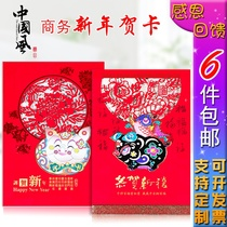 Chinese wind carving hollowed New Year greeting card custom years Day card