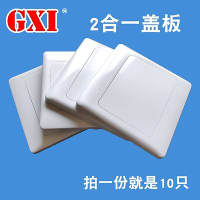 10 pieces of 86 type blank panel white cover two-in-one panel switch socket whiteboard household engineering thickening
