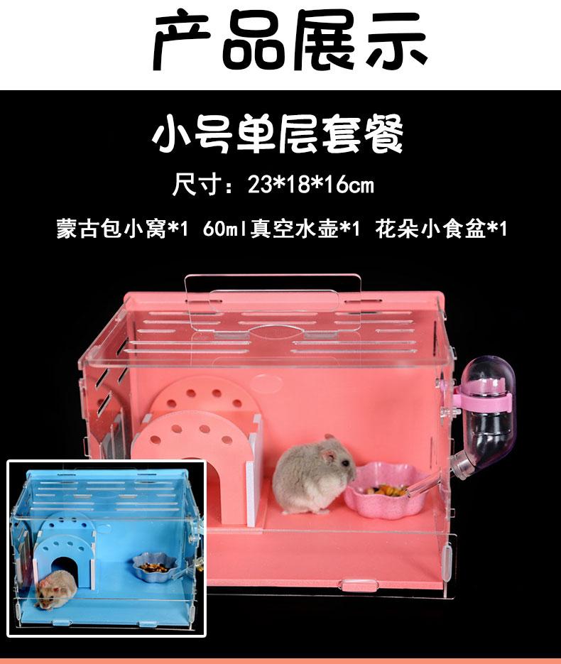 倉鼠玩具 寵物玩具倉鼠籠子玩具透明寵物用品糧食亞克力套裝齊全金絲熊超大別墅