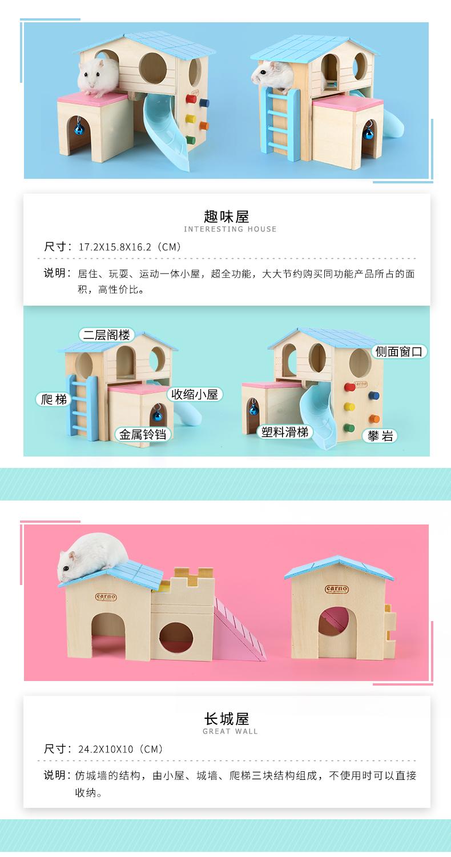 倉鼠玩具 寵物玩具長城屋倉鼠玩具籠子用品