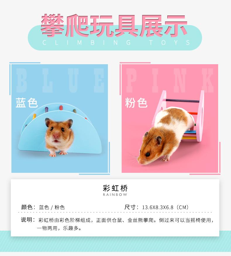 倉鼠玩具 寵物玩具趣味屋倉鼠玩具籠子用品