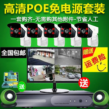 Monitoring equipment set with display screen camera, supermarket home
