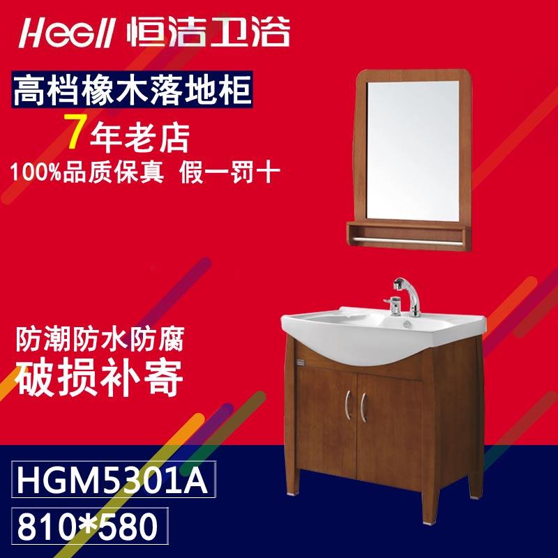 恒洁卫浴 HGM5301A洗脸盆洁具高档落地实木浴室柜0.81米 正品包邮