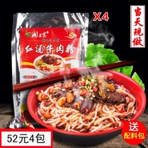 Hunan Rice flour fast food convenient rice Xinhua to Dongjie Red Soup beef Powder