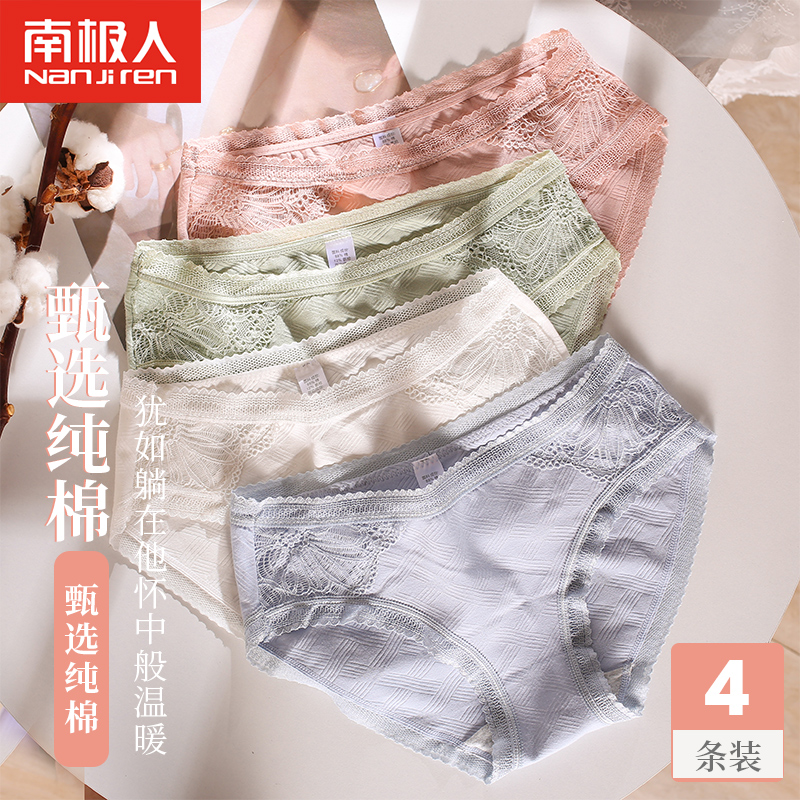 Antarctic underwear female antibacterial cotton crotch girdle Girl Birthday big seamless lace ladies triangle shorts
