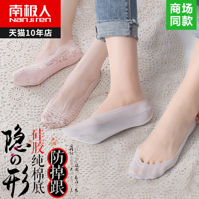Antarctic boat socks women's pure cotton bottom shallow mouth invisible thin summer silicone non-slip lace socks women ice stockings socks