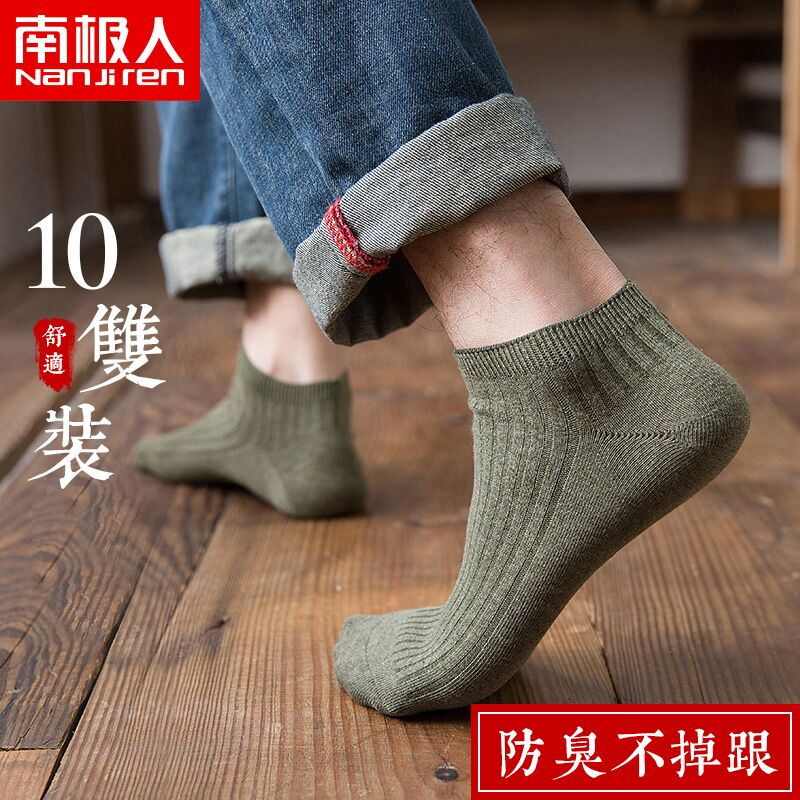 Antarctic socks men's socks men's cotton socks summer thin summer solid color anti-smelling sweat low help boat socks tide.