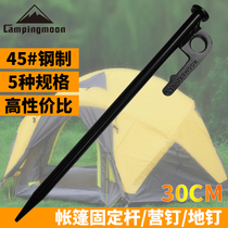 Steel Battalion nail tent fixing rod tent Nail Bend 30