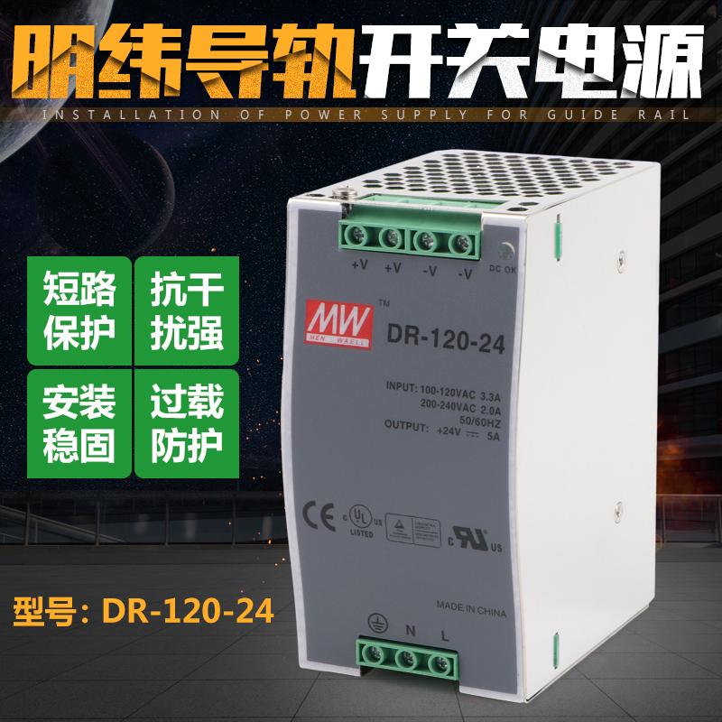Следующий широта переключатель источник питания 24VDR-120-24 120W 24V5A промышленного класса трек стиль руководство 12v10LED