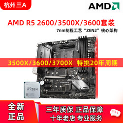 AMD Ruilong R5 2600 Scatter 3600 3500X 3600 MSI B450 motherboard CPU set 3700X box