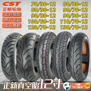 Zhengxin Tire 70/80/90/110/120/130/90-12 Vacuum Tire Electric Car Scooter Motorcycle Tire