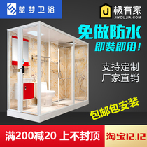 Bathroom All-in-one shower room dry and wet separation mobile toilet retro