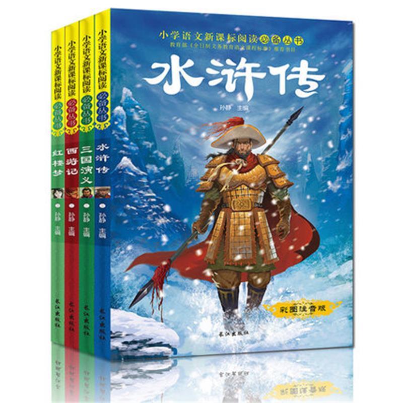 【四大名著】儿童文学课外读物带拼音4册装