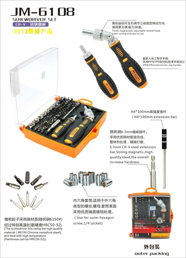 Строительные инструменты Комбинация, прерывистое движение отвертка jiekemei JM-6108 79 ремонт дома комплект инструмента